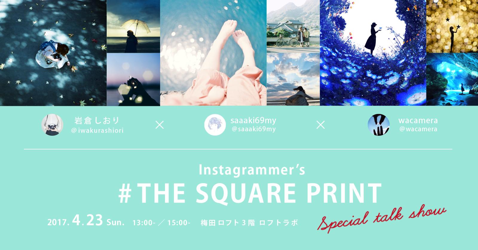 #THE SQUARE PRINT スペシャルトークショー
