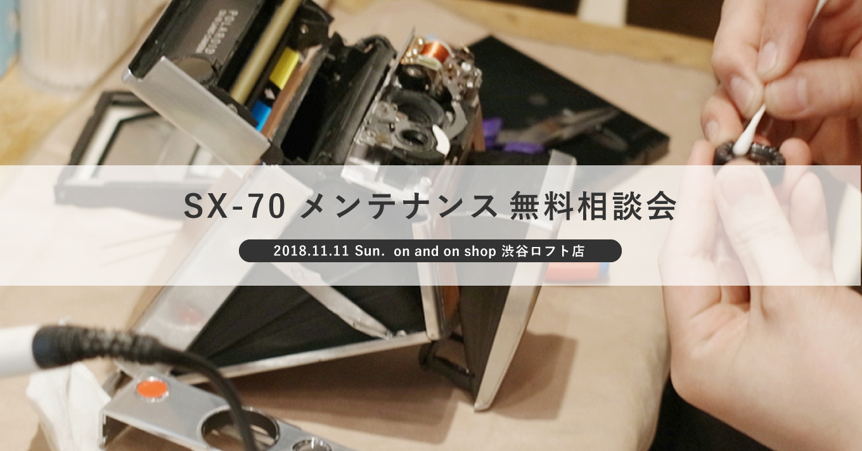 SX-70 メンテンナンス 無料相談会