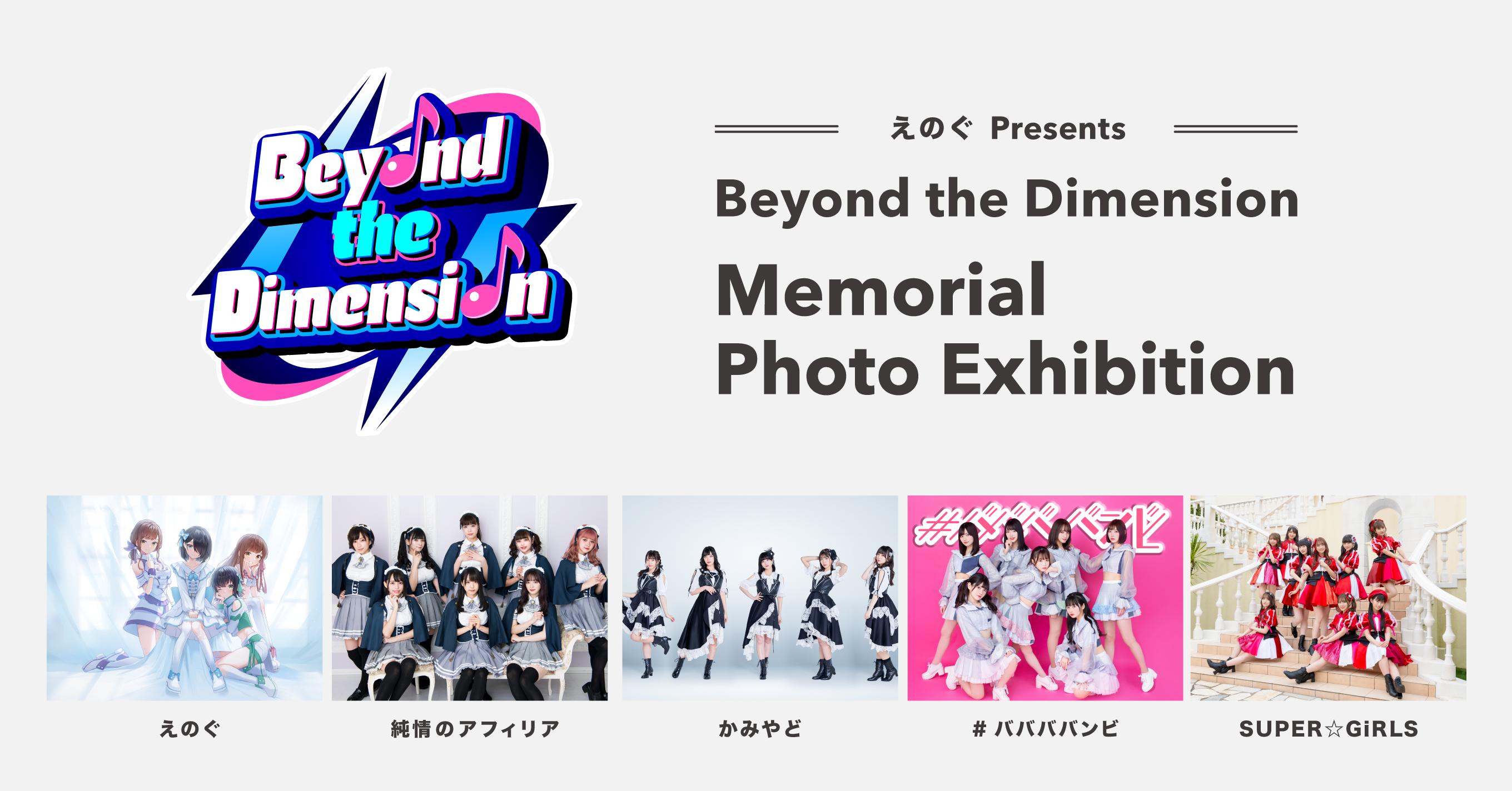 Beyond the Dimension Memorial Photo Exhibition