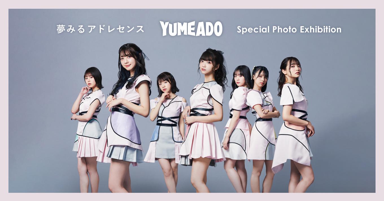 夢みるアドレセンス Special Photo Exhibition