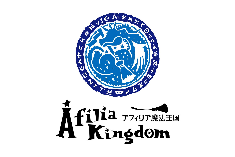 アフィリア魔法王国