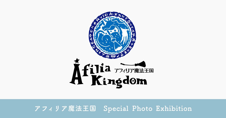 アフィリア魔法王国 Special Photo Exhibition