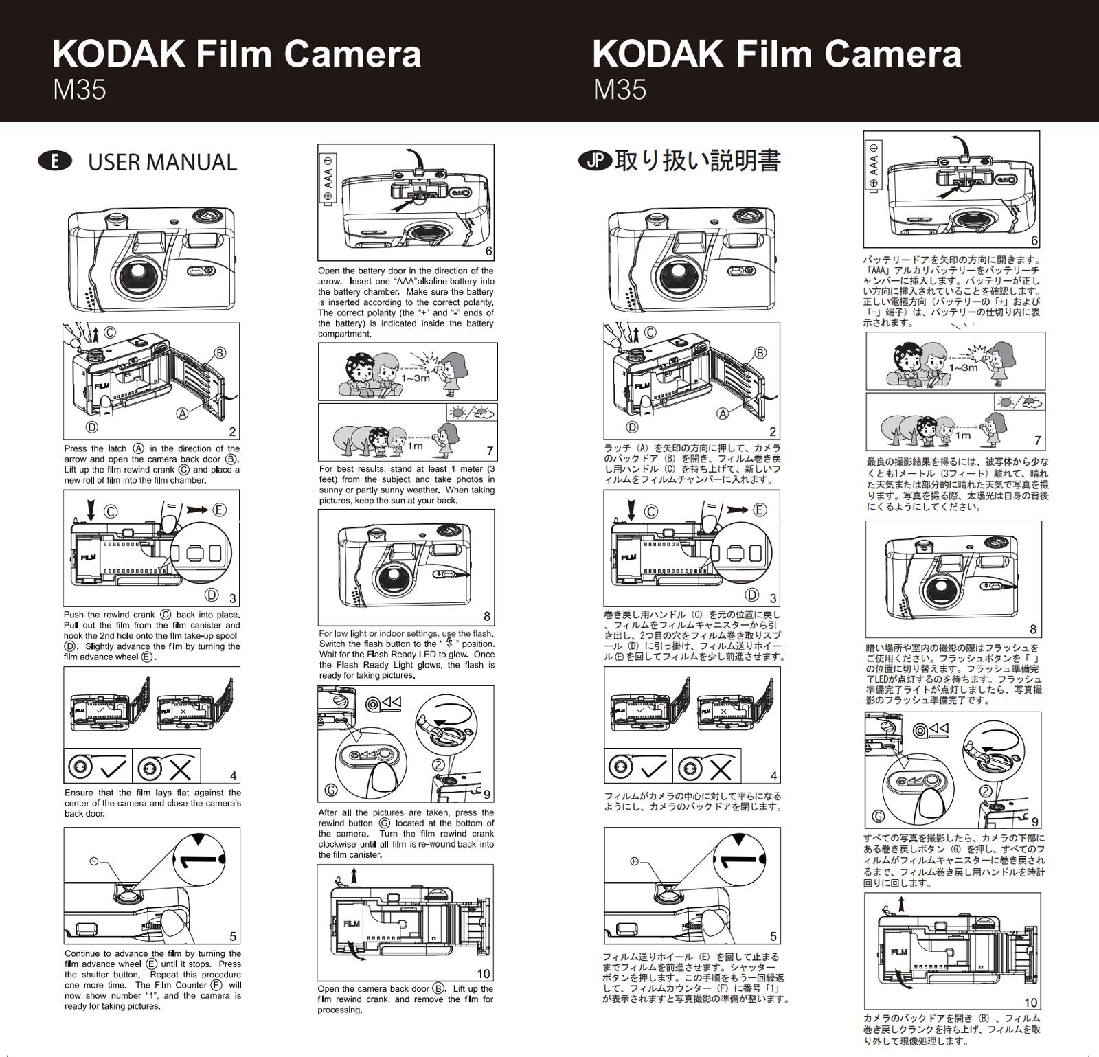 コダック フィルムカメラ M35 取扱説明書